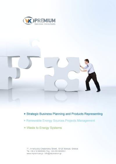 Στρατηγικός και Επιχειρησιακός Σχεδιασμός επιχειρήσεων