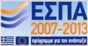 Το πρόγραμμα ΕΣΠΑ 2007 - 2013