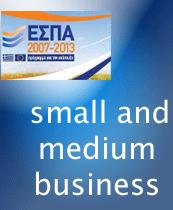 Έναρξη υποβολής προτάσεων ΕΣΠΑ ενίσχυσης των μικρομεσαίων επιχειρήσεων