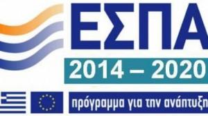Νέο ΕΣΠΑ 2014-2020