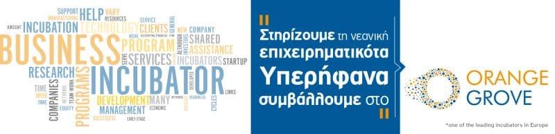 Επιχειρηματική θερμοκοιτίδα ORANGE GROVE για start-ups