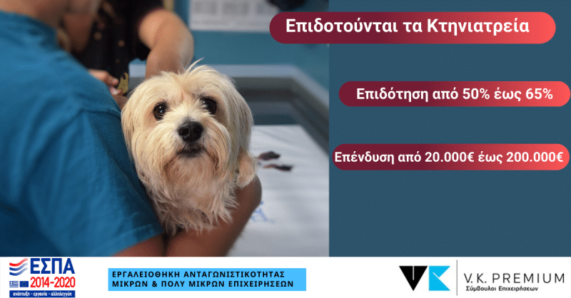 Εργαλειοθήκη Ανταγωνιστικότητας_σε Κτηνιατρεία & Κτηνιατρικά κέντρα