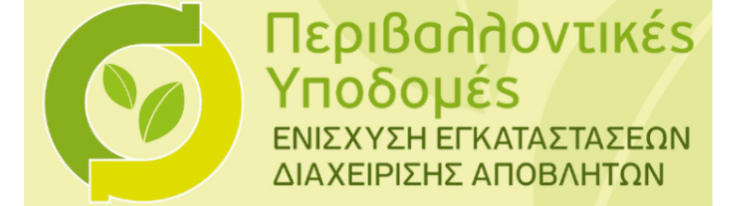 ΕΣΠΑ με τίτλο «Περιβαλλοντικές Υποδομές: Ενίσχυση Εγκαταστάσεων Διαχείρισης Αποβλήτων»