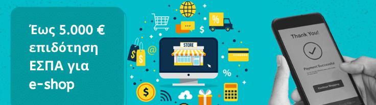 """Επιδότηση ΕΣΠΑ """"e-λιανικό"""" έως 5.000 ευρώ για κατασκευή e-shop σε επιχειρήσεις λιανικής πώλησης"""