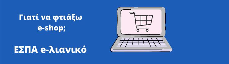 3 Λόγοι για να κατασκευάσετε σήμερα το e-shop σας