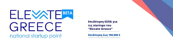"""Μη επιστρεπτέα επιδότηση ΕΣΠΑ για τις startup επιχειρήσεις του """"Elevate Greece"""""""