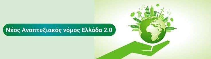 12 νέα καθεστώτα ενισχύεων εισάγει ο νέος Αναπτυξιακός νόμος Ελλάδα 2.0