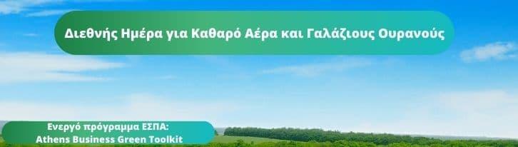 Διεθνής Ημέρα για Καθαρό Αέρα και Γαλάζιους Ουρανούς