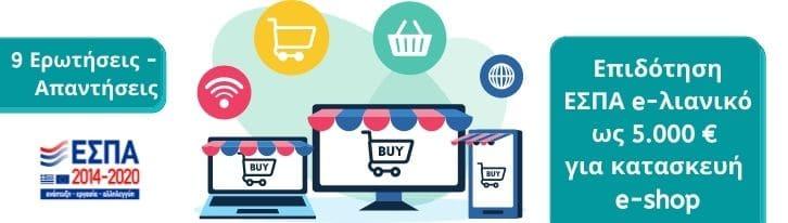 Επιδότηση ΕΣΠΑ e-λιανικό ως 5.000 € για κατασκευή e-shop