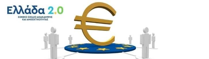 Ταμείο Ανάκαμψης- δάνεια