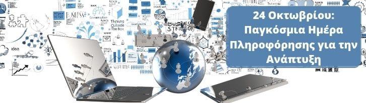 24 Οκτωβρίου Παγκόσμια Ημέρα Πληροφόρησης για την Ανάπτυξη
